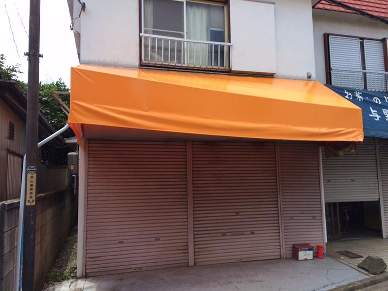 さいたま市浦和区 個人宅異形テント張替
