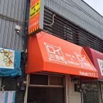 志木市で飲食店テント張替をしました。