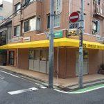 浦和区東仲町 店舗固定デザインテント新規工事