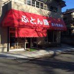さいたま市北区吉野町で店舗のデザインテント新規取付