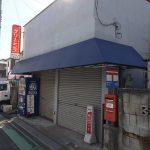 戸田市で固定テント張り替えをしました。