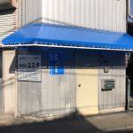 志木市で固定テント張替をおこないました。