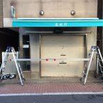 板橋区 オーニングテント新規工事