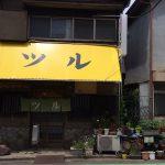 川口市で店舗テントの新規工事を行いました。