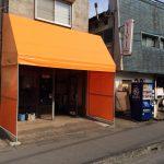 さいたま市見沼区大和田の店舗テント張替工事をしました。