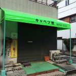 さいたま市桜区 飲食店テント張替工事