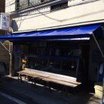 新宿区 店舗巻上式テント張替工事