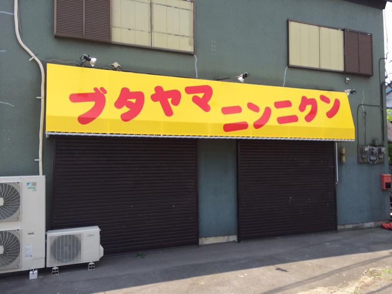 東松山市 テント張替