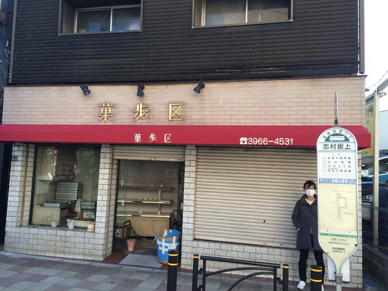 板橋区志村 店舗デザインテント新規
