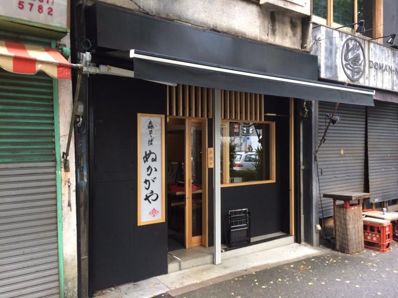 千代田区 オーニングテント