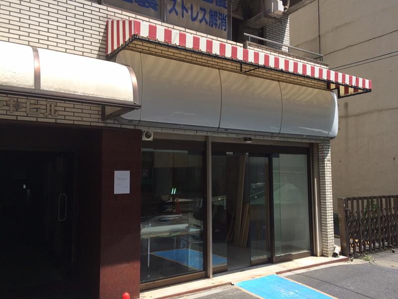 千代田区 固定デザインテント張替