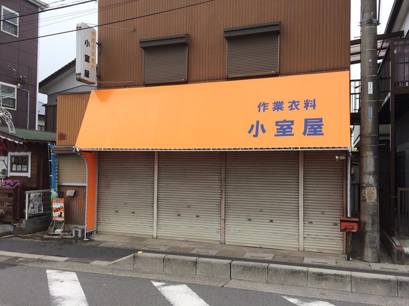 さいたま市見沼区大和田で固定デザインテント張替をしました。